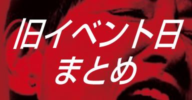 ベニス 東 大阪 イベント