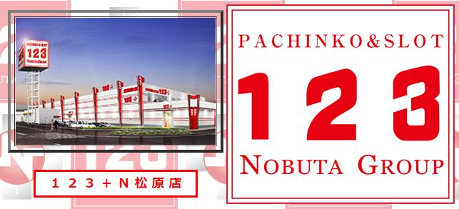 パチンコ データ 123 松原