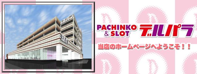 World 埼玉 p 埼玉県が初のパチンコ店名を公表。過去最大の123店