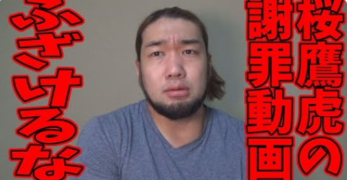 桜 鷹 虎