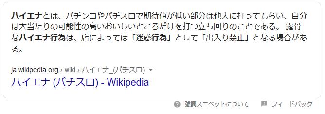 ばくさいぱち愛知県