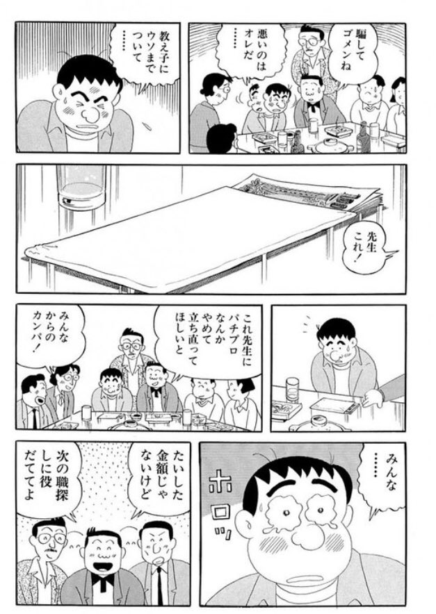 ぱぱ れん ちゃん LA MAISON