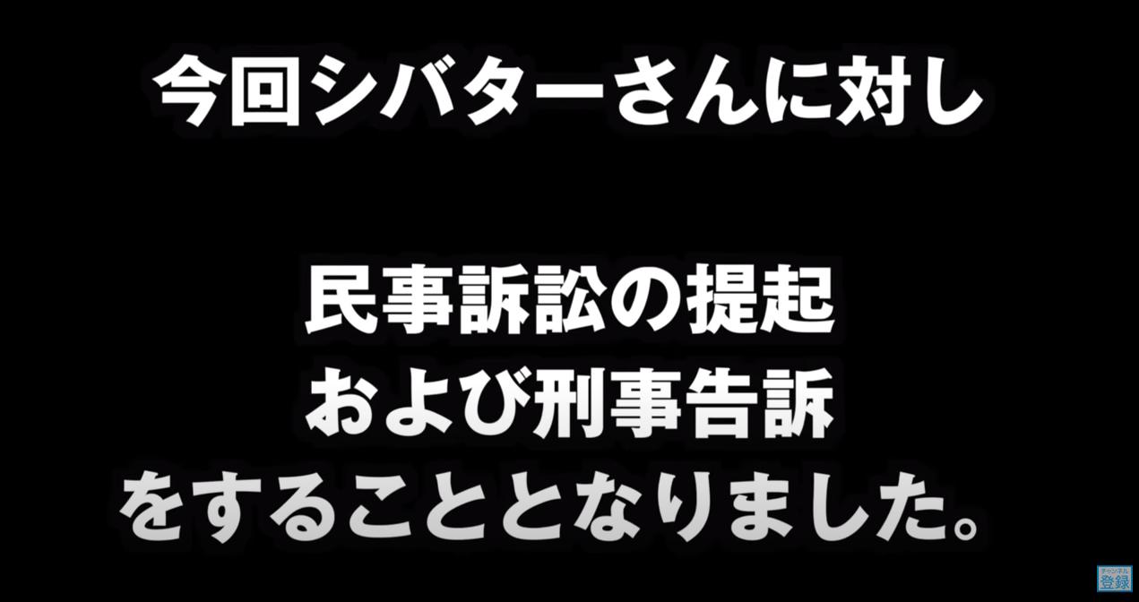 シバター訴訟続報