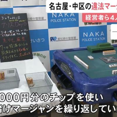 【名古屋】違法麻雀摘発で押収された配牌がテンパってると話題に【警察の犯行w?】