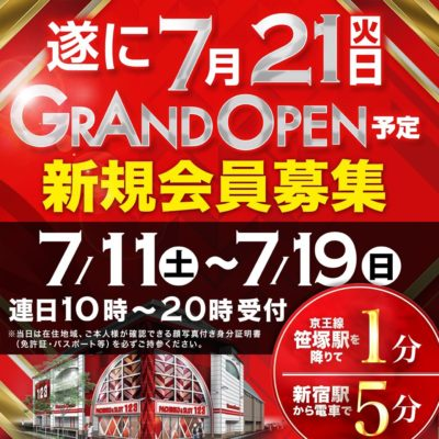 【ついに】123笹塚のグランドオープン日が2020年7月21日(火)に決定!ユーザーの声まとめ