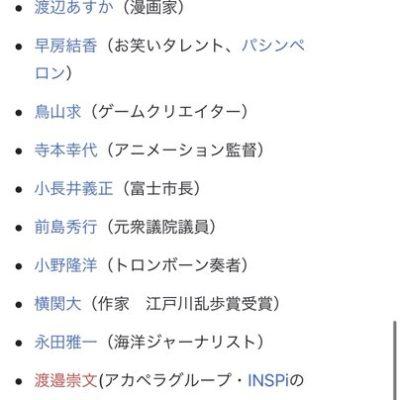 【いむちゃんねる】ハヤオP、偏差値70ある出身校のWikipediaに名前が載る