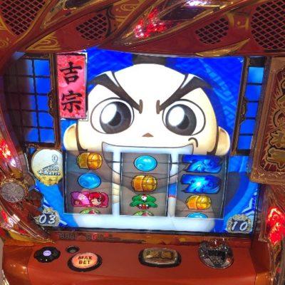 【新台】吉宗の筐体画像流出で「社長激おこプンプン丸」