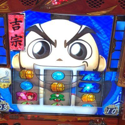 吉宗3の情報流出させた関係者さん、いいね!の数だけ吉宗を購入で一億円超え!