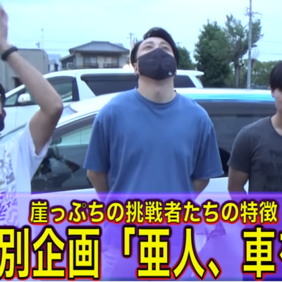 いむちゃんねるの亜人、車を買う→借金200万www