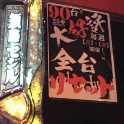 【やりたい放題】石垣島で未だにスロットのイベントが行われてるパチンコ店