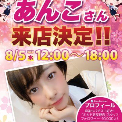 【事前告知】あんこさん、ついに来店イベント開催!!