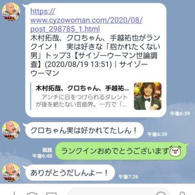【悲報】ペロリナさん、クロちゃんのターゲットリストに入ってる事が発覚!!