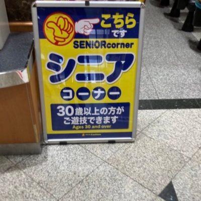 パチンコ店「30代のお客様はおじいちゃんです!」