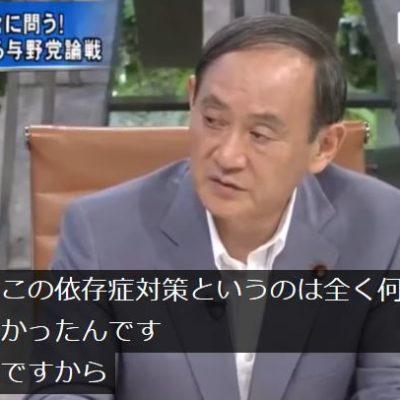 【業界激震】菅官房長官「ギャンブル性排除」を明言、デジパチ禁止か、換金禁止か、