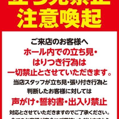 【注意喚起】大阪の某ホールさん「立ち見・はりつき行為の一切を禁止。声がけ・誓約書・出入り禁止の対応とさせていただきます。」