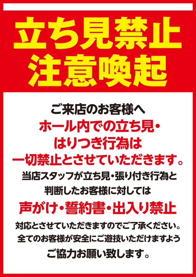 注意喚起】大阪の某ホールさん「立ち見・はりつき行為の一切を禁止。声 ...