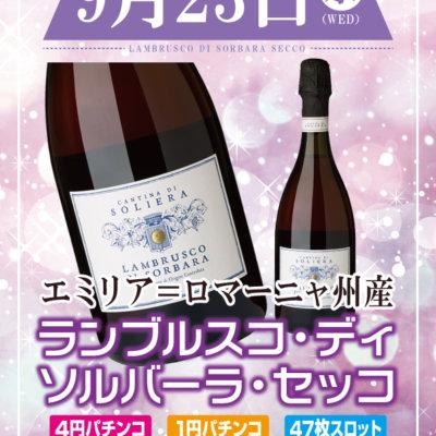 【誕生祭】Re:ゼロのエミリア誕生日にワインの景品を用意し機種示唆ギリギリを攻めるパチンコ店