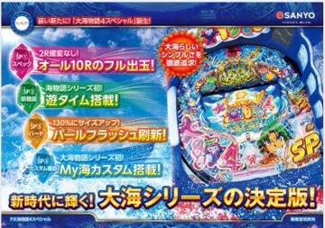 物語 4 スペシャル 大海