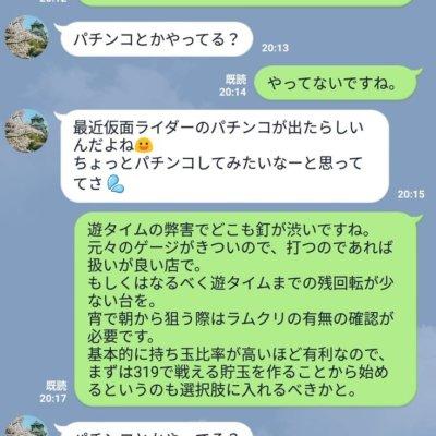 【寸劇】社長「パチンコやってるよね」(虹文字)