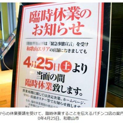 【緊急事態宣言の水面下】たった1人の専門家の意見で大阪はパチンコ店を公表していた