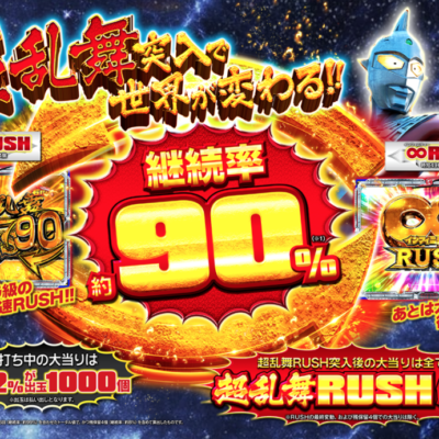 【11/16導入予定】「ぱちんこ ウルトラセブン 超乱舞」の機種サイトがOPEN!RUSHのトータル継続率は約90%
