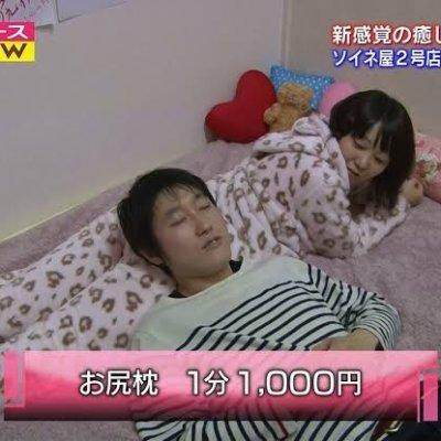 【画像有り】パチンコ→1000円2分半 お尻枕→1000円1分