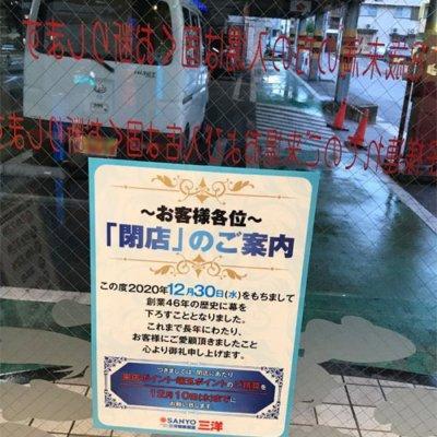 【悲報】三洋直営店、2020年12月30日をもって閉店。創業46年の歴史に幕。