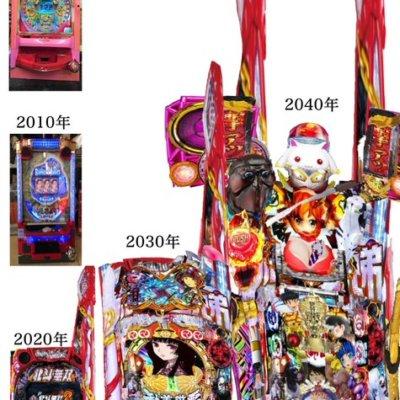 【変体】パチンコ筐体の変遷10年後、20年後