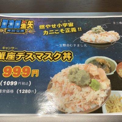 【星矢】道の駅で売っている海鮮丼が結構、無茶しているwww