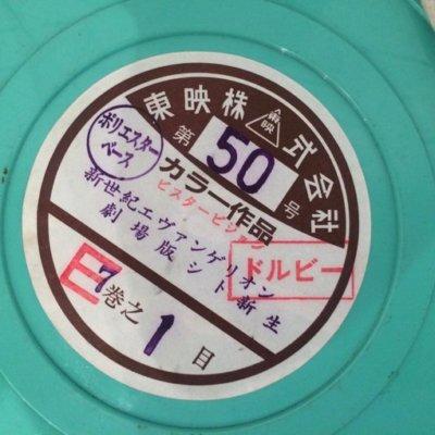 【続報】公式が『シン・エヴァンゲリオン』上映時間360分以上という噂を否定。逆に6時間以内で今までの伏線回収出来るのか。