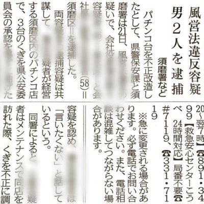 【違法くぎ曲げ】兵庫県のパチンコ店『HEY!HEY!HEY!』男性二名が逮捕