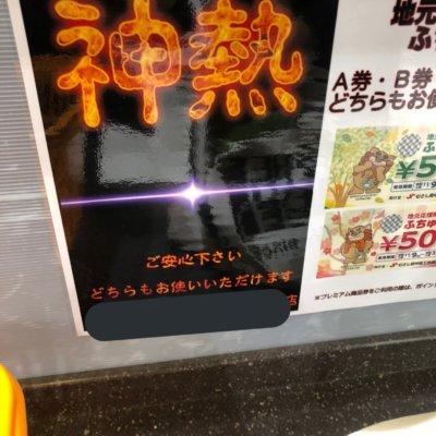 【神熱】地元のスーパーのポスターが熱すぎるんだがwww