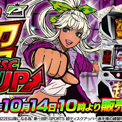 第一回P-SPORTS 超ディスクアッパー選手権、「競技専用機:超ディスクアップ」販売開始!