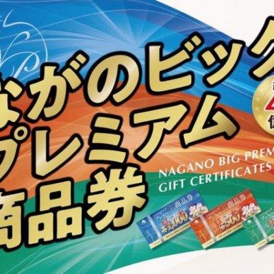 【朗報】長野市が「P商品券」というパチンコ店でも利用可能な商品券を発行!