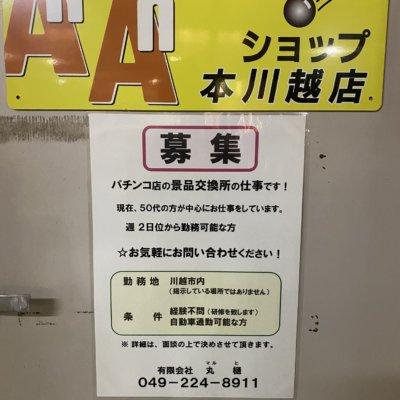 【週2日〜】パチンコ屋の近くに「たまたま」ある古物商の求人が???