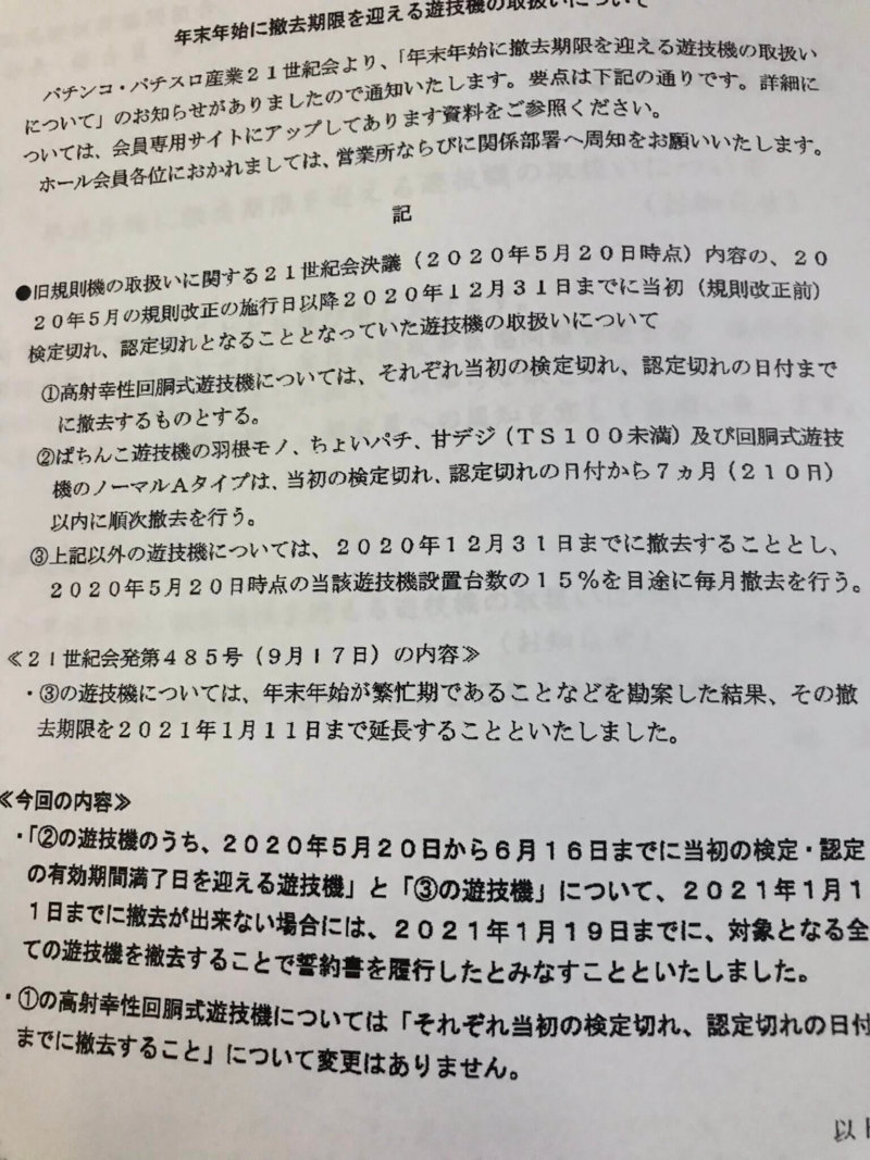 撤去 沖 延長 ドキ 日
