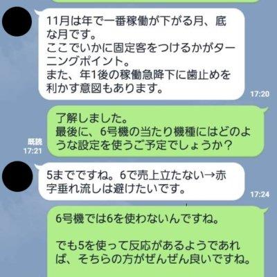 【凱旋撤去後のうけ皿は?】年に一度の『11月11日』 高設定入れるのか大分県の店長に聞いてみた。