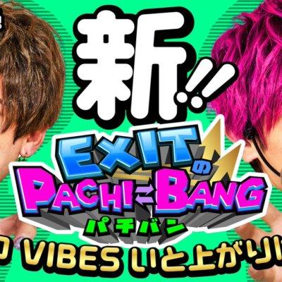 【PIA】EXITのパチンコ番組がスタート!初回は超韋駄天で万枚を目指す!!