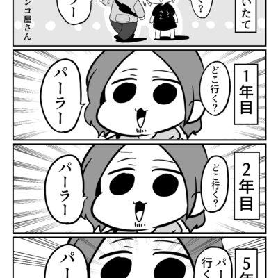 【漫画】パチガチ勢と付き合うとどうなるのか?