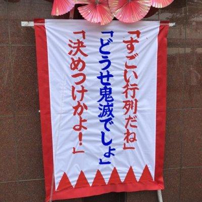 【新触感】福岡黒崎のパチ屋の花輪好きっ!!!