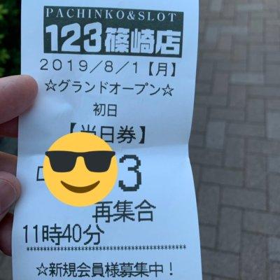 【速報】本日周年の123東雲、整理券が誤印刷されている模様。どう見ても内容が「篠崎グランドオープン」www