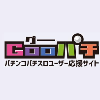 【最新まとめ】Gooパチ(グーパチ)の公約・取材・演者まとめ【2020年11月更新】
