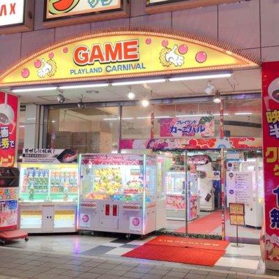 新宿の老舗ゲームセンター『新宿プレイランドカーニバル』11月29日の営業をもって閉店