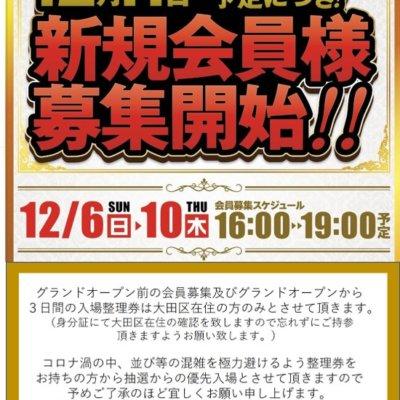 【3密避け】12/11グランドオープンのイレブン梅屋敷店、オープン後3日間は大田区在住の人のみの抽選に制限すると発表