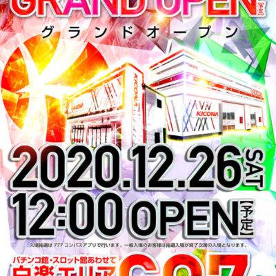 【神奈川】キコーナ白楽店が12/26(土)グランドオープン