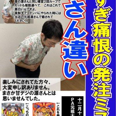 【痛恨のミス】〇〇店、源さん超韋駄天を導入予定が発注ミスで「PA元祖大工の源さん」が届いてしまう。。