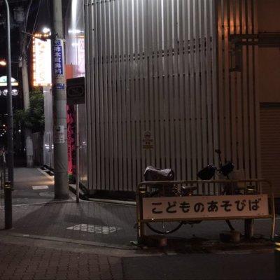 【ゾーニング不足】パチ屋の前に「こどものあそびば」は草www