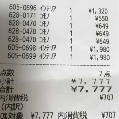 【神託】パチ屋に行けと言われてるようなお告げ感のあるレシート!!