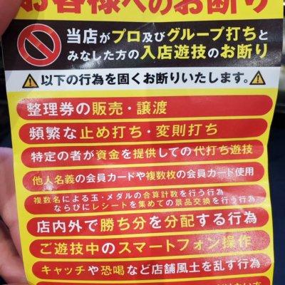 【新ルール】遊戯中のスマホ操作があかんwww