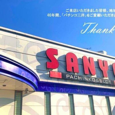 【閉店情報】SANYO直営店「パチンコ三洋」が創業46年の歴史に幕